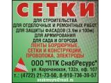 "Логотип ООО ПТК ""СнабРесурс"""