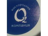 """Логотип """"КИСЛОРОДНАЯ КОМПАНИЯ О2"""""""