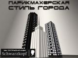Логотип Стиль Города