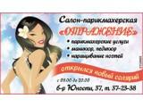 """Логотип Салон-парикмахерская """"Отражение"""""""