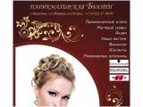 Логотип Парикмахерская Бьюти