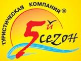 Логотип 5-й сезон, туристическая компания