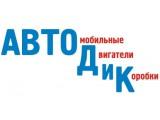 """Логотип """"АвтоДиК-31"""" контрактные запчасти для иномарок"""