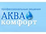 Логотип АкваКомфорт