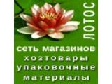 """Логотип Супермаркет бытовой химии и хозтоваров """"Лотос"""""""