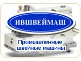 Логотип ИВШВЕЙМАШ - Швейное оборудование