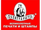 """Логотип """"Полиграфыч-Белгород"""" (ООО СЭТ)"""