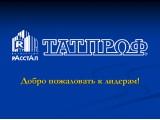 Логотип ООО Татпроф, белгородское представительство
