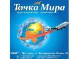 "Логотип ООО ТК ""Точка Мира"""