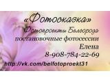 """Логотип """"ФОТОСКАЗКА"""" Фотопроекты Белгорода"""