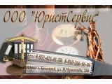 "Логотип ООО ""ЮристСервис"""