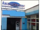 Логотип АкваСервис, сеть магазинов сантехники
