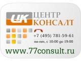 Логотип ЦентрКонсалт, ООО
