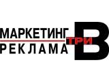 """Логотип Агенство маркетинга и рекламы """"Три В"""""""