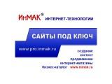"""Логотип """"ИнМАК"""", научно-производственная компания, ООО"""