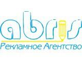 Логотип Рекламное Агентство Абрис