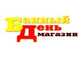 """Логотип """"Банный день"""", магазин"""