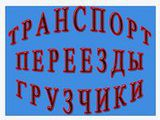 Логотип Грузчики