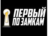 Логотип Первый по замкам