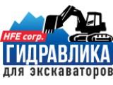 Логотип Гидравлика для экскаваторов