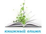 Логотип Книжный олимп, магазин
